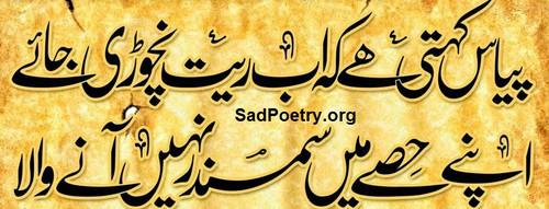 dard-urdu-poetry