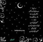 Tumhain Deikh Kar Eid karta Hai