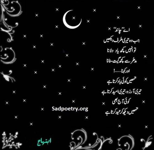 eid-poetry-urdu1