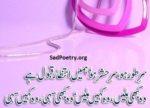 Hmain Intezaar Qabol Hai
