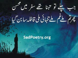 mohsin-naqvi-poetry-in-urdu