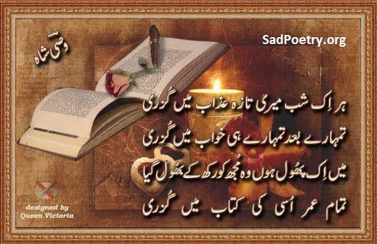wasi-shah-poetry