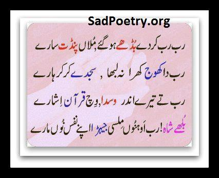 Bulleh Shah Poetry and SMS | Sad Poetry.org - Page 2