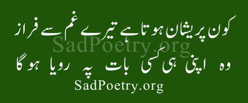 aansu-poetry
