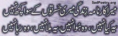 Hasrat-Poetry