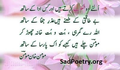 Momin-Khan-Momin-urdu-poetry