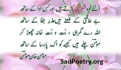 Momin-Khan-Momin-urdu-poetry