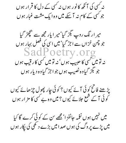 Na Kisi Ke Dil Ka Qarar Hon | Bahadur Shah Zafar Ghazal