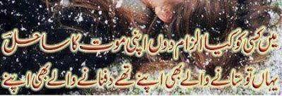 best-urdu-poetry-sms-2