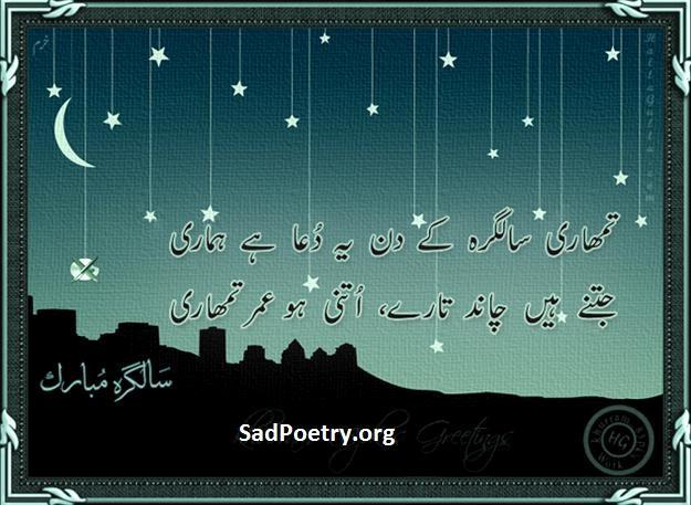 Happy Birthday Shayari In Urdu And Sms Sad Poetry Org