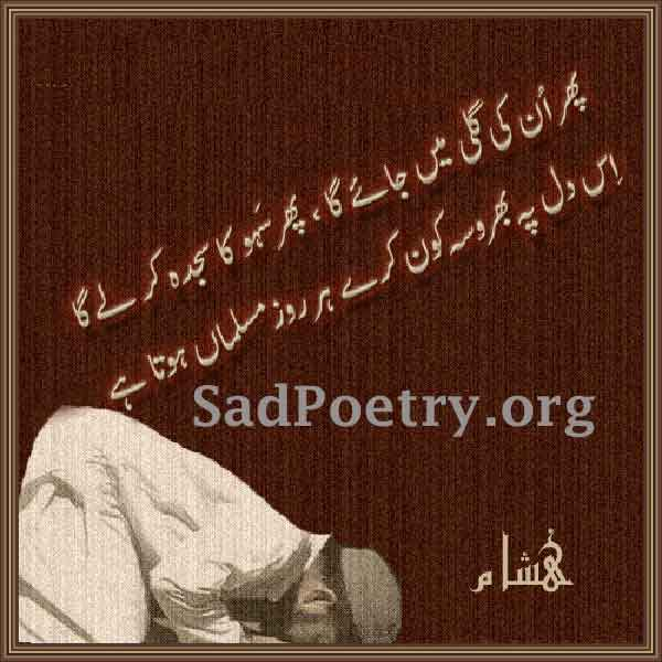 ibn-e-insha-poetry