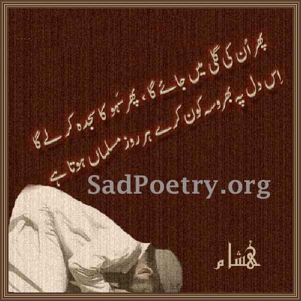 ibn-e-insha-poetry