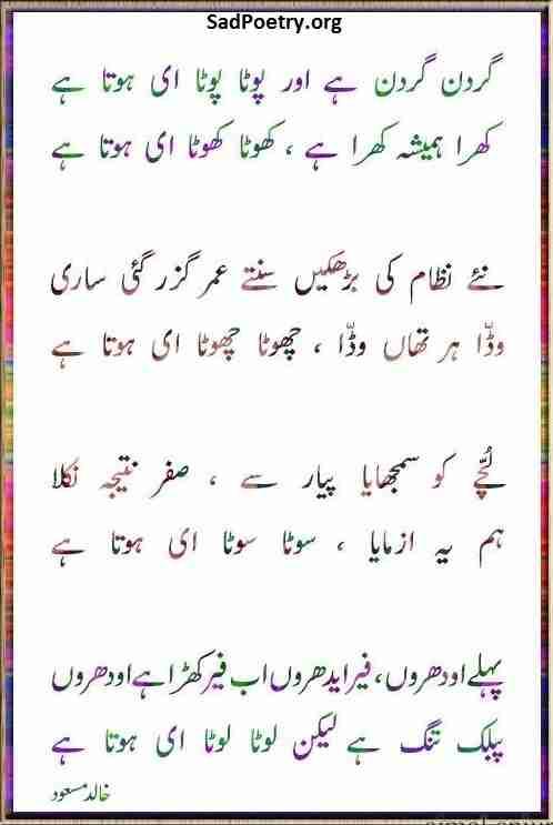khalid-masood-poetry