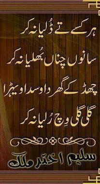 punjabi-shayari-poetry