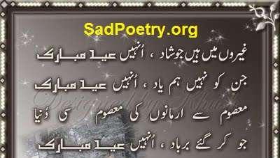 Eid-Chand-Raat-Poetry1