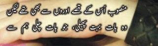 Sad-Short-Urdu-Poetry1