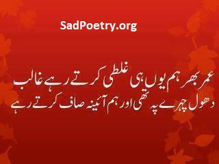 Sad-Urdu-Short-Poetry