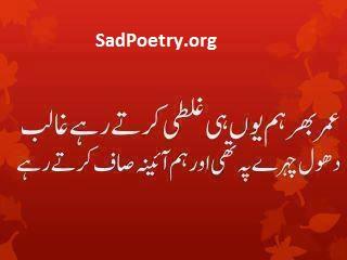Sad-Urdu-Short-Poetry