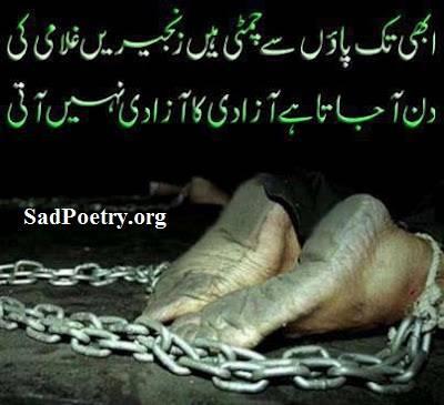 azadi-poetry1