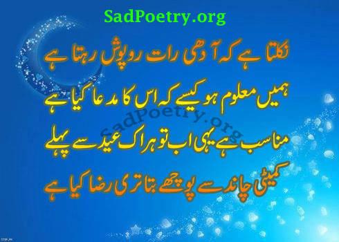 eid-poetry-anwar-masood