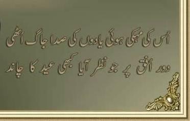 eid-poetry-urdu1