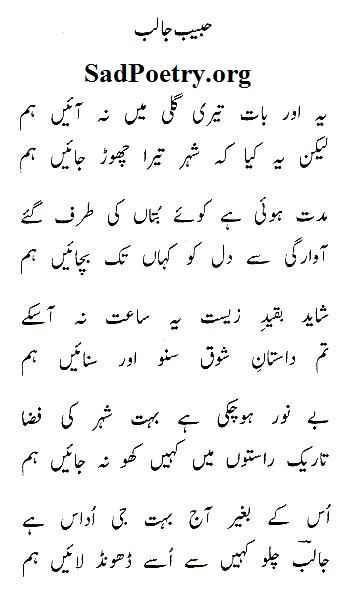 Shehr Tera Chor Jayen Ham – Habib Jalib Ghazal