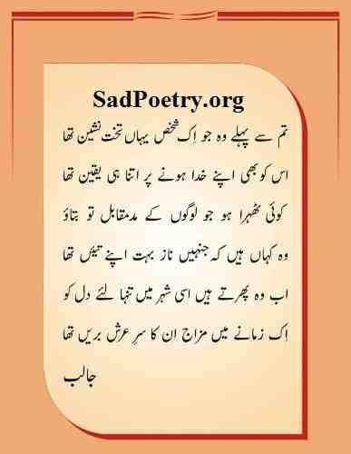 Itna Hi Yaqen Tha By Habib Jalib