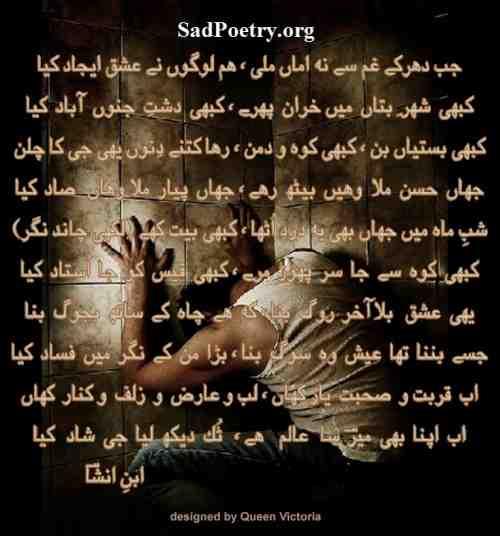 ibn-e-insha-ghazal