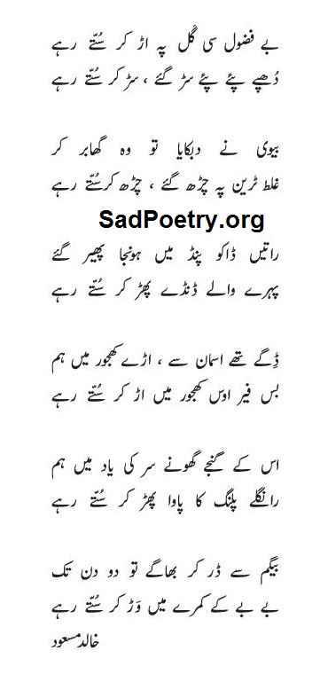 Ar Kar Sute Rahe by Khalid Masood