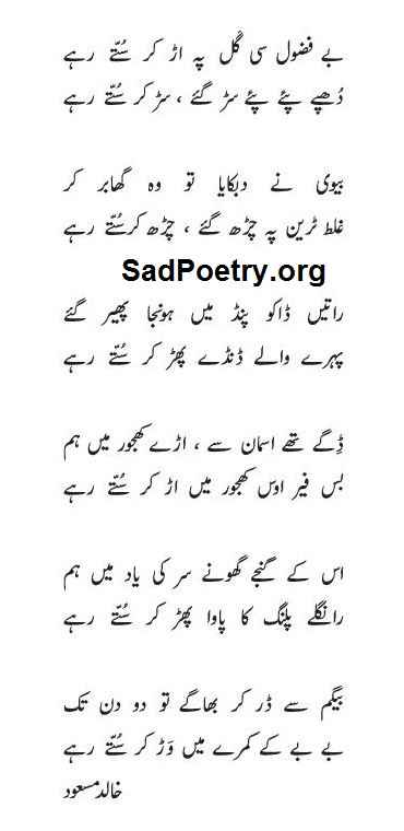 khalid-masood-urdu-funny