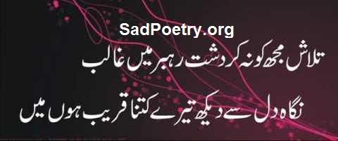 mirza-ghalib-poetry