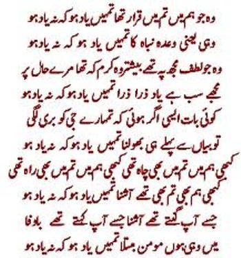 Tuhmain Yaad Ho K Na Yaad Ho By Momin Khan Momin