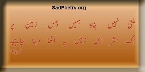 munir-niazi-poetry