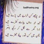 Zara Ghar Se Nikal Kar Dekh Nasir