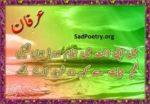Neelam Ho Raha Hoon Qateel