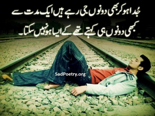 urdu-poetry-sad