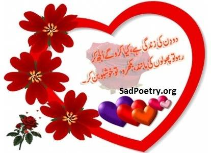 urdu-poetry-t2