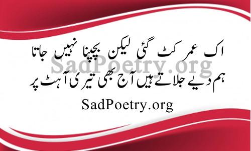 yaad-urdu-shayari