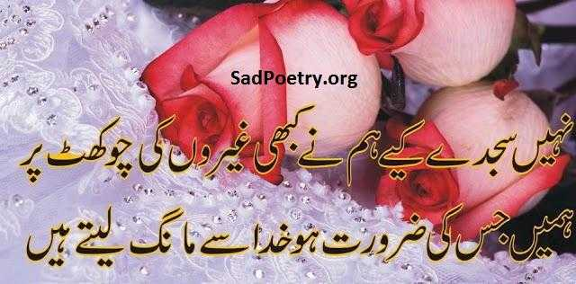 Islamic Poetry and SMS   Sad Poetry.org - Page 4