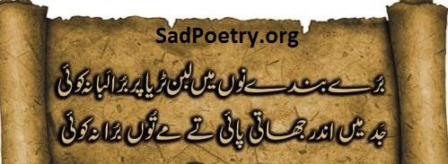 bulleh shah punjabi poetry