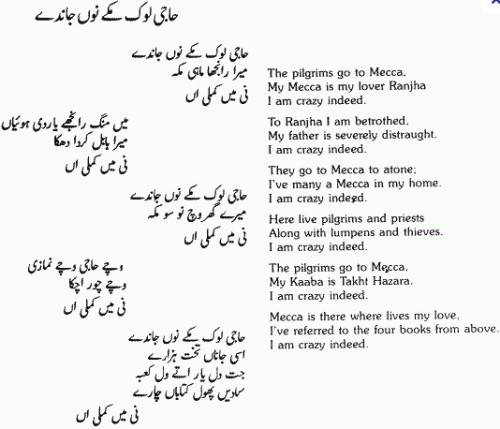 Bulleh-Shah-ni-main-kamli-aa