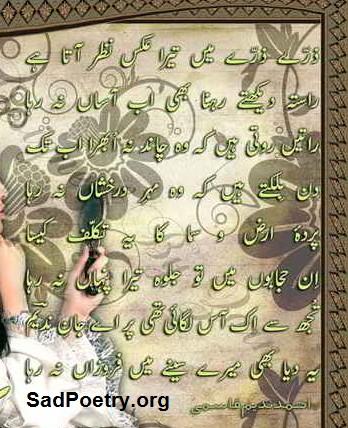 ahmad-nadeem-qasmi-urd-ghazal