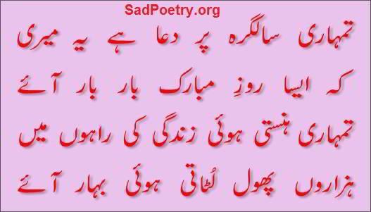 birthday-poetry-salgirah1