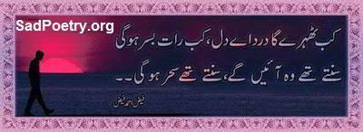 faiz-ahmad-faiz-poetry