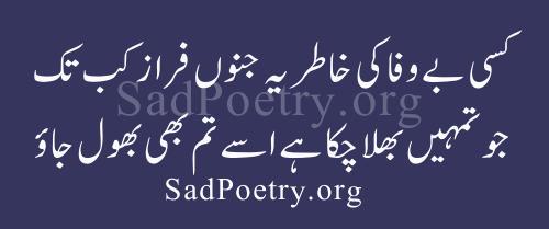 faraz-poetry-urdu