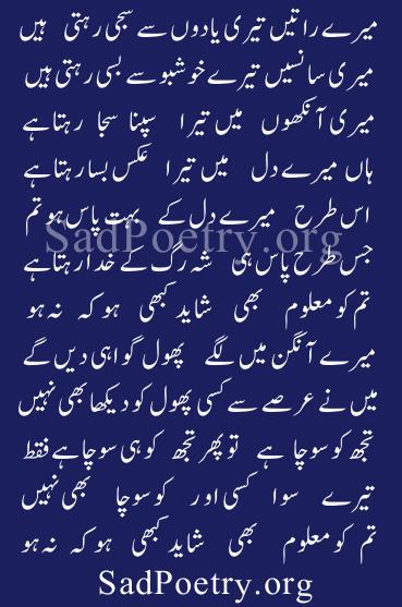 ghazal-amjad-islam-amjad