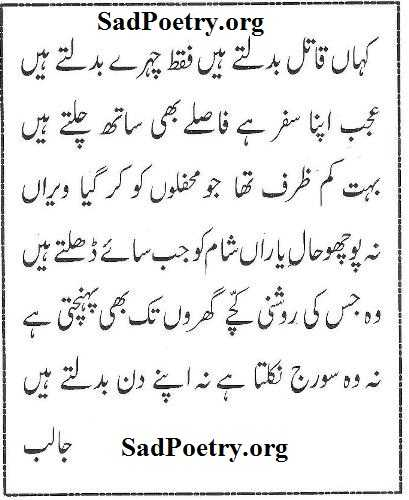 Faqat Chehray Badalte Hain By Habib Jalib