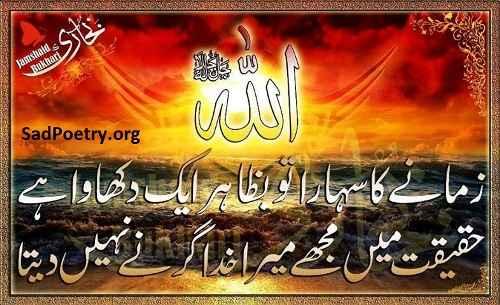 islamic-poetry