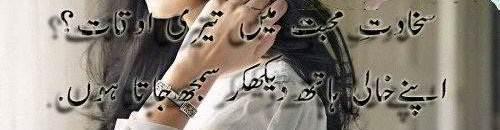 mohabbat1 - Mohabbat Aik Shair ~ 22 June 2018