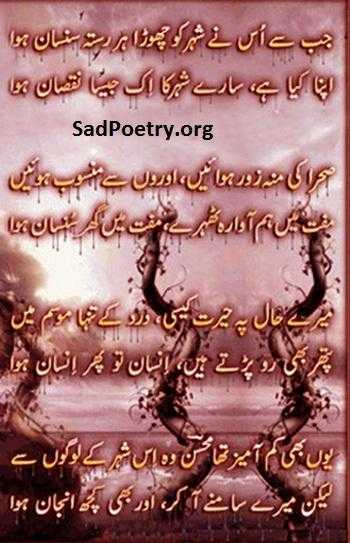 Har Rasta Sunsan Hua – Mohsin Naqvi Ghazal